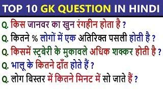 general knowledge  important general knowledge question with answer  funny gk