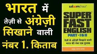 Best English Speaking & Learning Book in India   अंग्रेजी सीखने की अच्छी किताब   By Journalism Sikhe