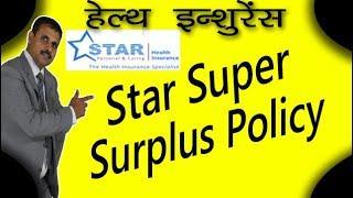 Star Health Insurance | Super Topup | Health Insurance | Policy Bhandar | Yogendra Verma | Mediclaim