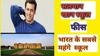 Top School in India | Salman Khan School | Best Indian School |