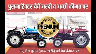 Top 12 Used Tractors & Second-Hand Tractors of all Brand at Tractor Junction for this Week- Hindi