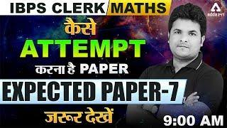 IBPS Clerk 2019 Prelims   Maths   Expected Questions Paper #07