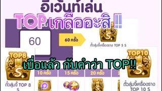 LINE เกมเศรษฐี | ลุ้นกาชาปอง จี้ TOP10 TOP8 TOP5 จากรางวัลการเล่นและส่งใบโคลเวอร์ทอง