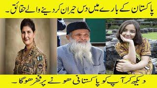 Top Ten (10) Amazing Facts About Pakistan | پاکستان کے بارے میں دس حیران کن حقائق
