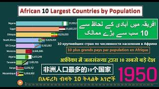 Top 10 Largest Countries by Population in Africa (1950 - 2020)