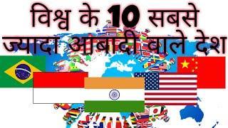 Top 10 Most Populated country  in the world 2020। विश्व के 10 सबसे ज्यादा आबादी वाले देश ।