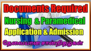Document Required For Nursing & Paramedical Admission |TN Nursing & Paramedical Admission 2020 | TN