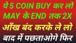 top alt coins for buy till end of may, most profitable coins,best coin for short term benefit in may
