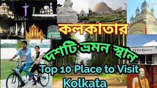 || TOP 10 PLACE TO VISIT IN KOLKATA || কলকাতার দশটি ভ্রমন স্থান || Kolkata Tourism || West Bengal ||