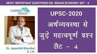 UPSC -2020 Indian Economy   Set - 4   Top - 10 Most Important Questions   Upcoming Exam Questions