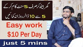 Earn $10/Day With This Easy Skill | Earn Money Online | Part Time Work From Home