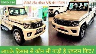 New Mahindra Bolero power plus BS6 | Mahindra Bolero 2020 Top model vs Base model | On road price