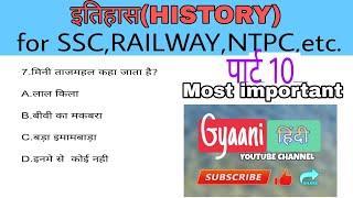 History top imp questions (Part 10)  Ssc,railway,ntpc, group d,rpf exams | History questions.