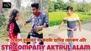 Str Company Md Aktrul Alam Top 10 Video  Really Very Funny Jokes Video সত্যি বলছি না দেখলে মিস করবেন