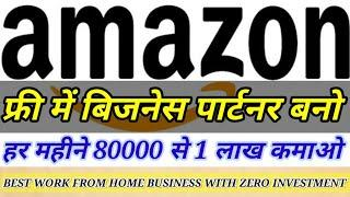AMAZON BUSINESS PARTNER, EARN UP TO 10 LAKH PER MONTH WITHOUT ANY INVESTMENT, BEST WORK FROM HOME