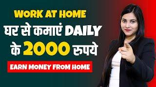 Top Work from Home in Lockdown | New Business Ideas Work at home | Earn money From Home | Joblagi