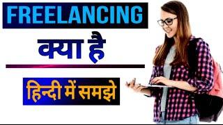 What is Freelancer in Hindi   What is freelancing   How does freelance work   Freelancing kaise kare