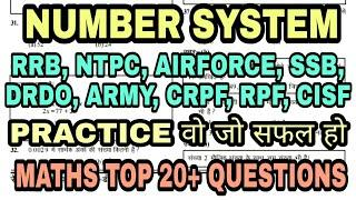 Number System (संख्या पद्धति) | TOP 20+ QUESTIONS FOR ANY GOVT EXAM | MATHS QUESTIONS | 20+ QUESTION
