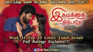 Idhayathai Thirudathe Continues 1st Place in Colors Tamil | Week 35 Top 10 Serials Exclusive Ratings