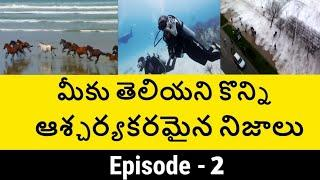 Top 10 Unknown Facts about oceans in Telugu | Interesting and Amazing Facts | Part 2 | KFTfacts