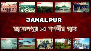 Jamalpur Travel | NS TOP 10 | Bangladesh Travel | Historical Place|