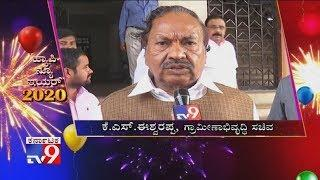 Rural Development & Panchayat Minister KS Eshwarappa New Year 2020 Wishes To Tv9 Viewers