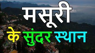 Mussoorie Top 10 Tourist Places To Visit | Mussoorie Tourism
