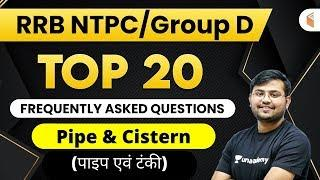 11 AM - RRB NTPC/Group D 2019-20 | Maths by Sahil Khandelwal | Top 20 Pipe & Cistern Questions