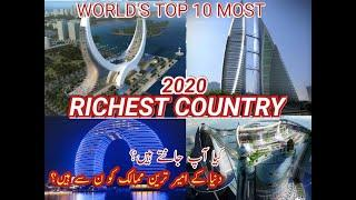 Top 10 Most Richest Country In The World 2020 | Richest Country 2020 in World | in Hindi, Urdu