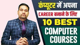 Top 10 Computer Course in 2020 | Career in Computer | Best Course in Computer | DOTNET Institute