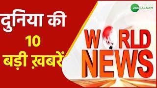 World Top 10 News Top | दुनिया की 10 बड़ी Top News | International News | Latest Update | Speed News