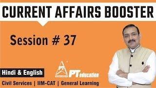 Current Affairs Booster - Session 37 - UPSC, MBA, Professional Learning