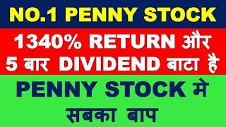 Best Penny Stocks 2020 below 5 rs | Penny shares which gives dividend | top multibagger penny stocks