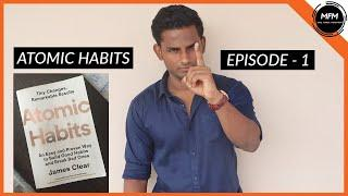 ATOMIC HABITS BOOK | EPISODE 1 in MALAYALAM | Men's Fashion Malayalam