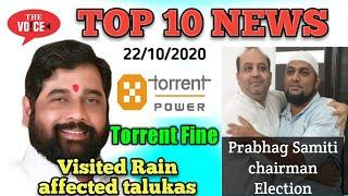 22nd Oct Top10 | National News | Khalid Guddu | Millat Nagar | Onion Price |  Free Vaccine