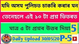 Assam Police Top 10 GK question paper Part-5|| 2020 || Assam police exam question paper || Bikram