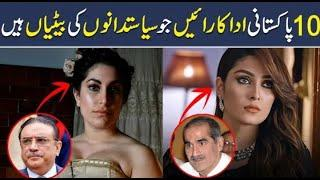 Top 10 Pakistani Actersess whoes Father Famous Pakistani politics