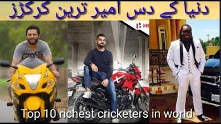 Top 10 richest cricketers in the world. دنیا کے دس امیر ترین کرکڑز