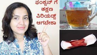 ಪಿರಿಯಡ್ಸ್ ರೆಗ್ಯುಲರ್ ಆಗಿ ಆಗಲು ಮನೆಮದ್ದು | Home Remedy For Irregular Periods - Get Periods Immediately