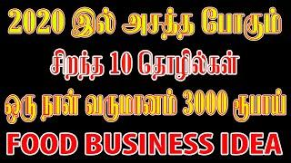 2020 Top 10 Food business ideas in tamil | small business ideas business ideas | Information tamizha