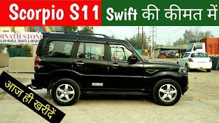 Mahindra Scorpio S11 In Cheapest Price || Second Hand Scorpio For Sale || Used Scorpio S11 ||