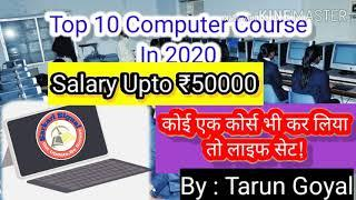 Top 10 computer course in 2020 latest upload by Sarkari signal