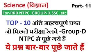 RRC Group D |RRB NTPC || TOP-11 Question Science || by Ravi Sir | Class -11 || 1000 Questions Series