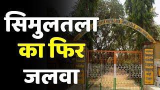 Bihar Board Topper: Top 10 में सिमुलतला स्कूल 14 स्टूडेंट्स