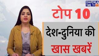 Hindi News | Top 10 News | Latest News | 02 May 2020 | Chardikla Time TV LIVE