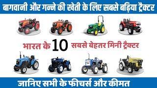 भारत के  10 सबसे बेहतरीन मिनी ट्रैक्टर्स | Top 10 Mini Tractor In INDIA | Orchard, Compact Tractors