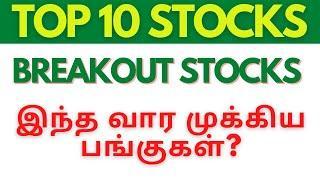 Top 10 Weekly Stocks? | Technical Breakout Stocks | இந்த வாரம் எந்த செக்டர் உயர வாய்ப்பு?
