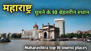 Maharashtra top 10 tourist places, महाराष्ट्र में घूमने के 10 सबसे बेहतरीन पर्यटक स्थल