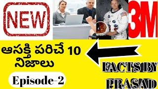 Top 10 interesting facts||unknown and amazing facts||part-2||Facts by prasad