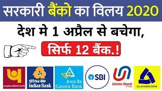 Government bank merger 2020 - Punjab national bank,canara bank,indian bank | 10 bank merge in 4 bank